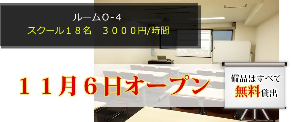 新大阪セミナーオフィスルームO-4