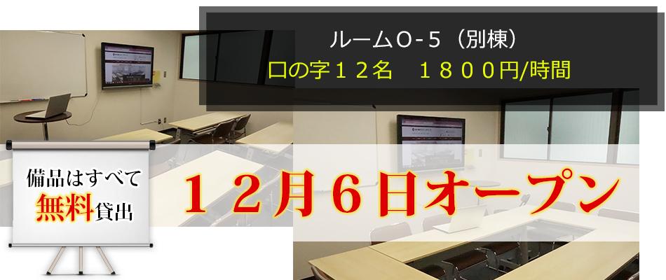 新大阪セミナーオフィスルームO-5