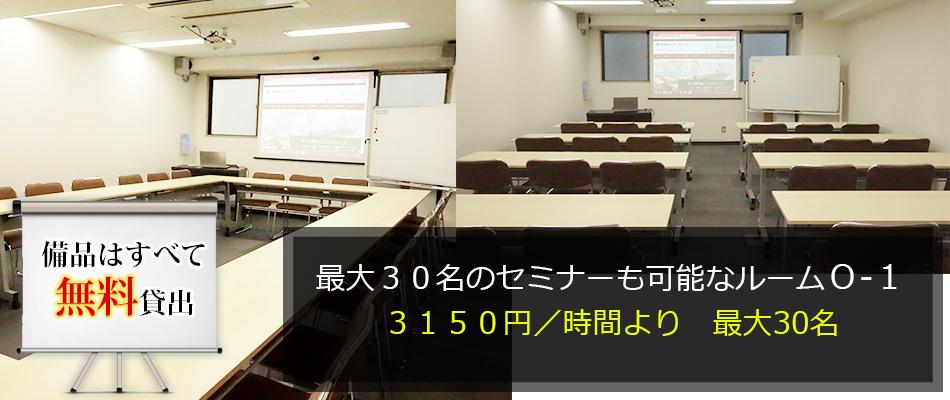 新大阪セミナーオフィスルームA