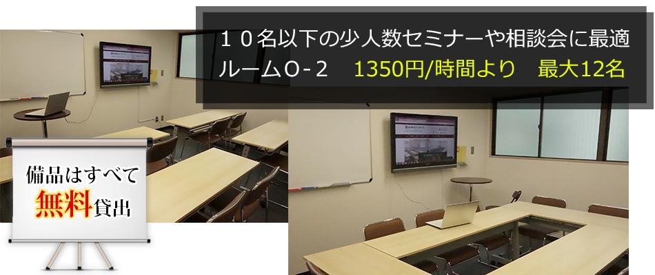 新大阪セミナーオフィスルームB
