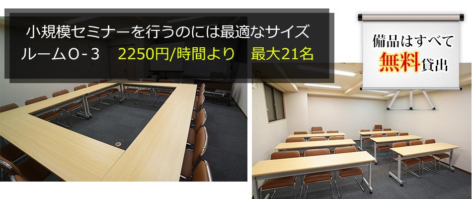 新大阪セミナーオフィスルームC