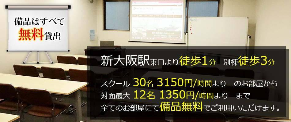 新大阪セミナーオフィスルーム