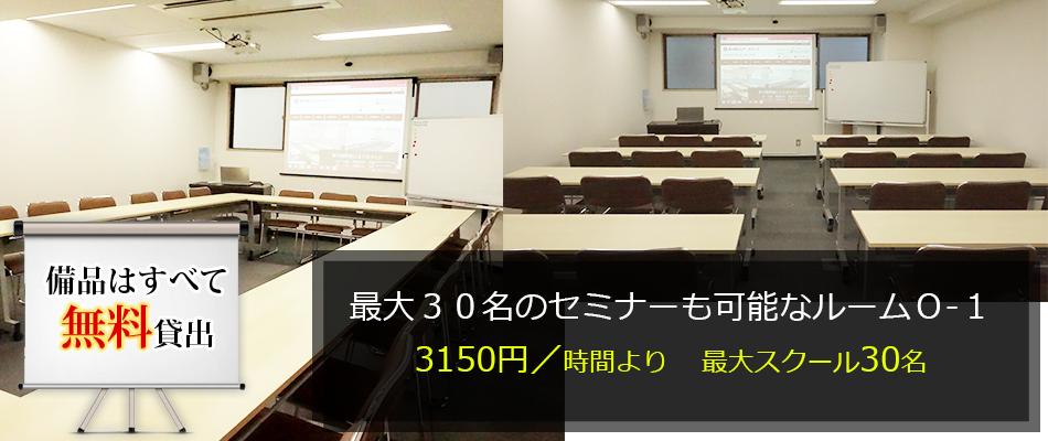 新大阪セミナーオフィスルームO-1