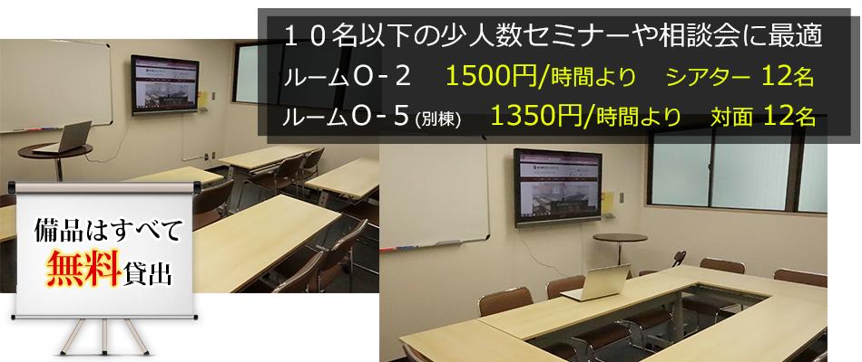 新大阪セミナーオフィスルームO-2、5