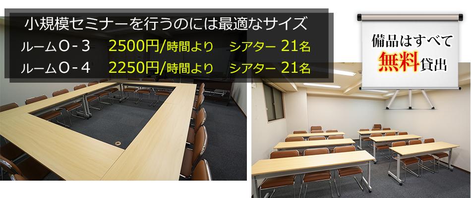 新大阪セミナーオフィスルームO-3、4